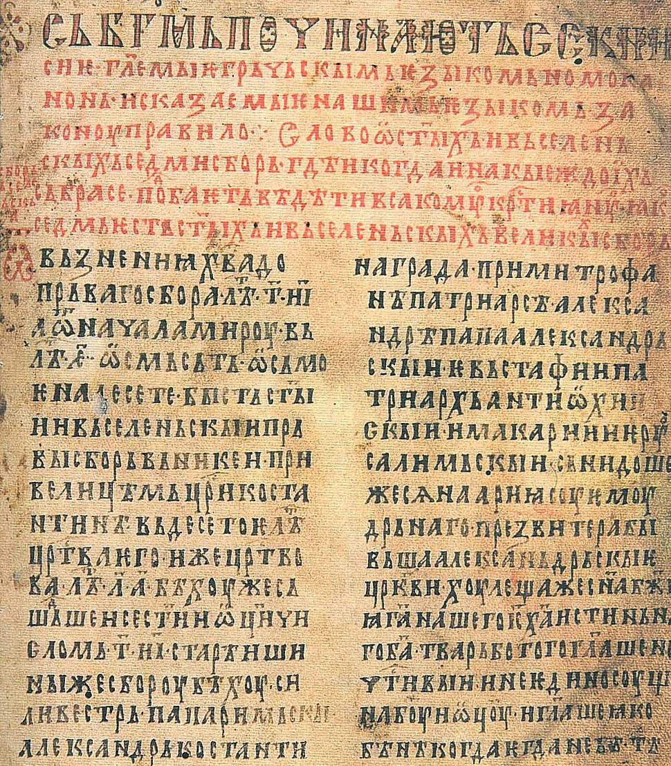 Savino Zakonopravilo - Ilovichki prepis, 1262