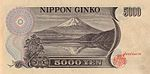 Series D 5K Yen bank of japan note - back.jpg