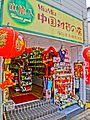 Shichi chinatown - panoramio (12).jpg