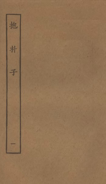 File:Sibu Congkan0539-葛洪-抱朴子-6-1.djvu
