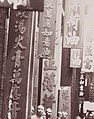 Signs detail, from- Lai Afong, Canton commercial street, c1880 (cropped).JPG