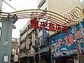 Signs in the Jiguang Street 2007.jpg