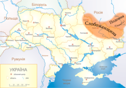 Sloboda Ukraine (orange) in modern Ukraine
