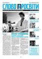 Slovo-14-2008.pdf