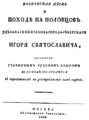 Slowo o polku Igorewe 1800.png