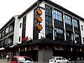Songhelou restaurant.jpg