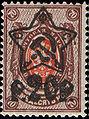 Stamp Soviet Union 1922 62.jpg