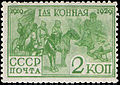 Stamp Soviet Union 1930 353.jpg