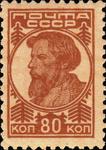 Stamp Soviet Union 1931 327.png