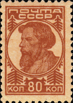 Stamp Soviet Union 1931 327.png