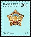Stamp of Kazakhstan 179.jpg