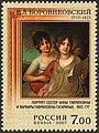 Stamp of Russia 2007 No 1180 Anna and Varvara Gagarin by Borovikovsky.jpg