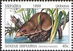 Stamp of Ukraine s272.jpg
