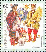 Stamp of Ukraine s632.jpg
