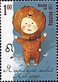 Stamp of Ukraine s886.jpg