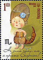 Stamp of Ukraine s889.jpg