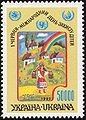 Stamp of Ukraine s91.jpg