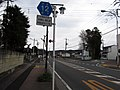 Starting point of Tochigi Prefectural Road and Ibaraki Prefectural Road Route 12 at Nasukarasuyama city.JPG