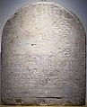 Stela of herihor (rmo leiden, 1090~1080bc Thebe 20d) (3995900917).jpg