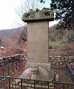 Stele of master Bojo at Borimsa temple in Jangheung, Korea.jpg