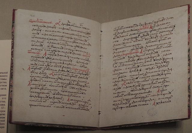 Судебник, разворот (список начала XVI века)