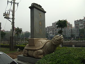 Licheng District, Quanzhou - A bixi turtle with a stele, installed by Licheng District Government in 1998 on the bank of the Sunwu Creek, to mark the completion of a dredging project on the said creek (of importance for local flood control).