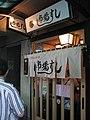 Sushi restauant by Adonis Chen in Tsukiji Fish Market, Tokyo.jpg