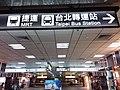 TW 台灣 Taiwan 中正區 Zhongzheng District 捷運台北車站 Taipei Main Metro MRT Station August 2019 SSG 10.jpg