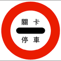 Taiwan road sign Art060.2.png