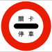 Taiwan road sign Art060.2.png