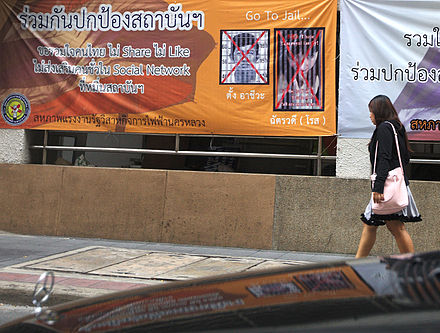 Banner in Bangkok during the 2014 Thai coup d'etat, informing the Thai public that 'like' or 'share' activities on social media could result in imprisonment (observed June 30, 2014). Thai-coup-detat-2014-social-media-banner.jpg