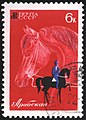 The Soviet Union 1968 CPA 3599 stamp (Arab Horse (Mare) and Dressage) cancelled.jpg
