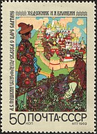 The Soviet Union 1969 CPA 3819 stamp (The Tale of Tsar Saltan (Pushkin)).jpg