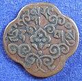 Tibetan 2 and half skar coin, reverse.jpg
