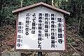 Tottori feudal lord Ikedas cemetery 011.jpg
