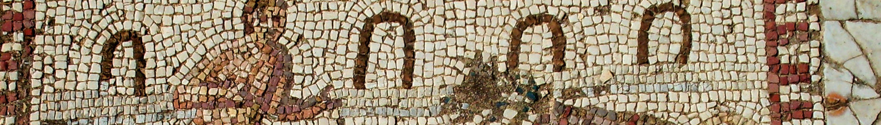Tunisia banner Roman mosaic at Carthage.jpg