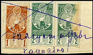 USSR. Stamps of judicial tax