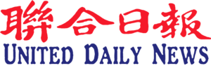 United Daily News (Philippines) - Image: United Daily News logo