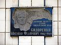 Vakulenchuka Street, Melitopol, Zaporizhia Oblast, Ukraine 29.JPG