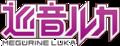 Vocaloid megurine luka logo.png