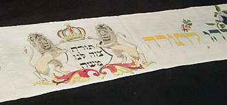 Wimpel - Wimpel painted on linen, Jewish Museum (New York)