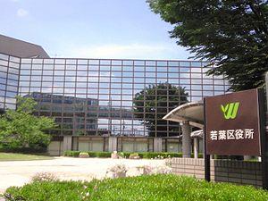 Wakaba-ku - Wakaba Ward Office