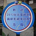 Welcome 2013TTF cross-strait guests to CTS.jpg