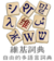 Wiktionary-logo-zh.png
