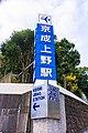 Wongwt 京成上野車站 (16664003353).jpg