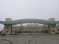 Xinyi Middle School in Maoming Guangdong.JPG