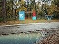 Бывший, пионерский лагерь для детей - panoramio.jpg