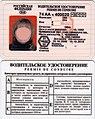 Водительское удостоверение РФ (образца 2 выдаваемый в 1999-2011 годах). Стороны А и Б.jpg