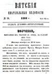 Вятские епархиальные ведомости. 1866. №10 (дух.-лит.).pdf