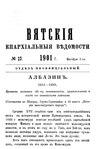 Вятские епархиальные ведомости. 1901. №19 (неофиц.).pdf